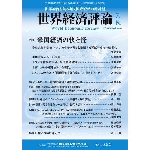 世界経済評論 2018年7/8月号(文真堂) [電子書籍]