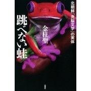 跳べない蛙 北朝鮮「洗脳文学」の実体(双葉社) [電子書籍]