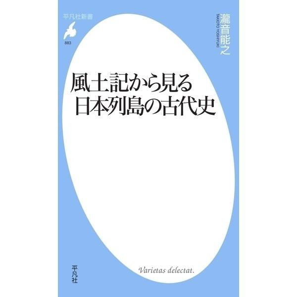 風土記から見る日本列島の古代史(平凡社) [電子書籍]
