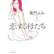 恋する母たち 1(小学館) [電子書籍]