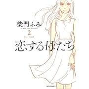 恋する母たち 2(小学館) [電子書籍]