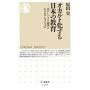 オカルト化する日本の教育 ──江戸しぐさと親学にひそむナショナリズム(筑摩書房) [電子書籍]