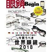 眼鏡Begin 2018 vol.24(世界文化社) [電子書籍]