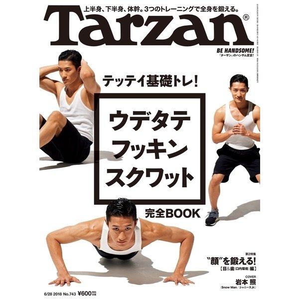 Tarzan (ターザン) 2018年 6月28日号 No.743 (テッテイ基礎トレ! ウデタテ フッキン スクワット 完全BOOK)(マガジンハウス) [電子書籍]