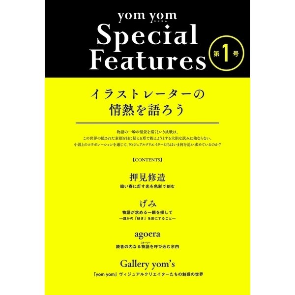 yom yom Special Features 第1号 イラストレーターの情熱を語ろう(新潮社) [電子書籍]