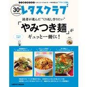レタスクラブで人気のくり返し作りたいベストシリーズ vol.13 くり返し作りたい「やみつき麺」がギュッと一冊に!(KADOKAWA) [電子書籍]