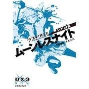 ダブルクロス The 3rd Edition シナリオ集 ムーンレスナイト(KADOKAWA) [電子書籍]