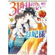 31番目のお妃様【電子特典付き】(KADOKAWA) [電子書籍]