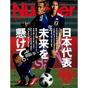 Number(ナンバー)954・955・956号(文藝春秋) [電子書籍]