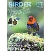 BIRDER(バーダー) 2018年7月号(文一総合出版) [電子書籍]