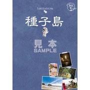 島旅 07 種子島【見本】(ダイヤモンド社) [電子書籍]