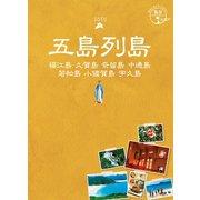 島旅 01 五島列島(ダイヤモンド社) [電子書籍]