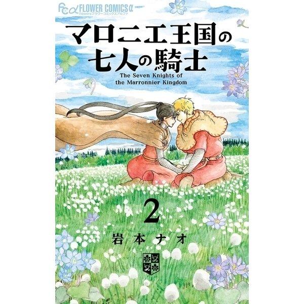 マロニエ王国の七人の騎士 2(小学館) [電子書籍]