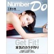 Number Do(ナンバー・ドゥ)本気のカラダ作り (Sports Graphic Number PLUS(スポーツ・グラフィック ナンバー プラス))(文藝春秋) [電子書籍]