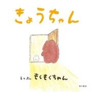 きょうちゃん(KADOKAWA) [電子書籍]