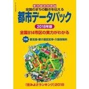 都市データパック 2018年版(東洋経済新報社) [電子書籍]