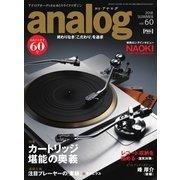 アナログ(analog) Vol.60(音元出版) [電子書籍]