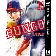 BUNGO―ブンゴ― 14(集英社) [電子書籍]