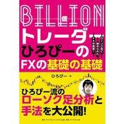 Billion(億)トレーダー ひろぴーのFXの基礎の基礎(ダイヤモンド社) [電子書籍]