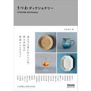 FIGARO BOOKS うつわディクショナリー(CCCメディアハウス) [電子書籍]