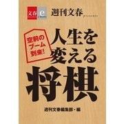 空前のブーム到来! 人生を変える将棋【文春e-Books】(文藝春秋) [電子書籍]