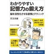 わかりやすい記憶力の鍛え方(SBクリエイティブ) [電子書籍]