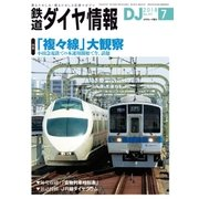 鉄道ダイヤ情報2018年7月号(交通新聞社) [電子書籍]