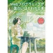 Webプログラミングが面白いほどわかる本 環境構築からWebサービスの作成まで、はじめからていねいに(KADOKAWA) [電子書籍]