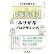 スラスラ読める JavaScriptふりがなプログラミング(インプレス) [電子書籍]