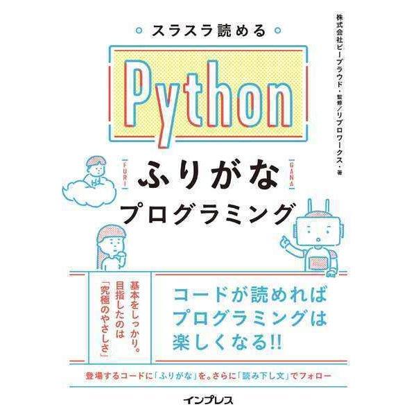 スラスラ読める Pythonふりがなプログラミング(インプレス) [電子書籍]