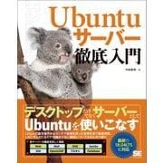 Ubuntuサーバー徹底入門(翔泳社) [電子書籍]
