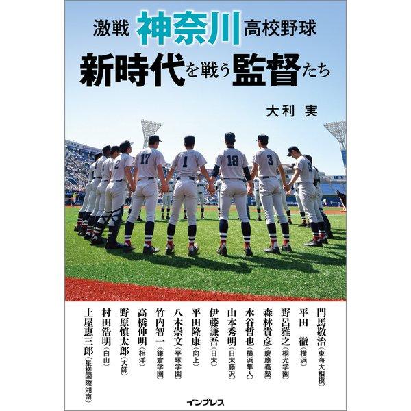 激戦 神奈川高校野球 新時代を戦う監督たち(インプレス) [電子書籍]