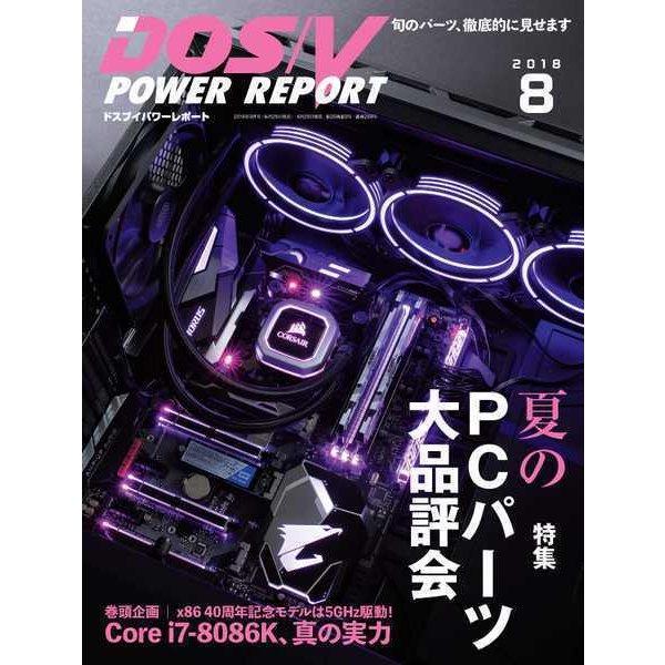 DOS/V POWER REPORT 2018年8月号(インプレス) [電子書籍]
