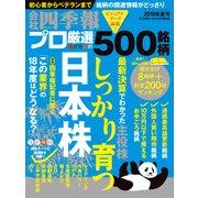 会社四季報プロ5002018年 夏号(東洋経済新報社) [電子書籍]