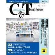 C&T No.176号(週刊粧業) [電子書籍]