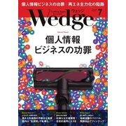 WEDGE(ウェッジ) 2018年7月号(ウェッジ) [電子書籍]