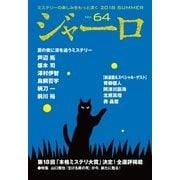 ジャーロ No. 64(光文社) [電子書籍]