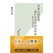 日本人はなぜ臭いと言われるのか~体臭と口臭の科学~(光文社) [電子書籍]