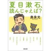 夏目漱石、読んじゃえば?(河出書房新社) [電子書籍]