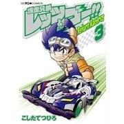 爆走兄弟レッツ&ゴー!! Return Racers!! 3(小学館) [電子書籍]