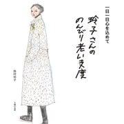玲子さんののんびり老い支度(主婦の友社) [電子書籍]