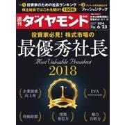 週刊ダイヤモンド 18年6月23日号(ダイヤモンド社) [電子書籍]