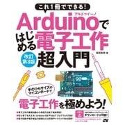 これ1冊でできる!Arduinoではじめる電子工作 超入門 改訂第3版(ソーテック社) [電子書籍]