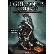 DARK SOULS TRPG 03 THE LINKING OF THE FIRE(KADOKAWA / 富士見書房) [電子書籍]