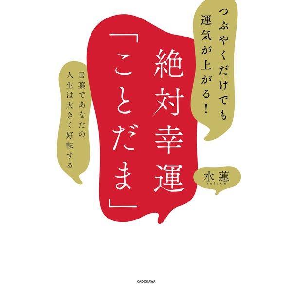 つぶやくだけでも運気が上がる! 絶対幸運「ことだま」 言葉であなたの人生は大きく好転する(KADOKAWA) [電子書籍]