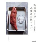 白崎裕子の必要最小限レシピ ―料理は身軽に(KADOKAWA / メディアファクトリー) [電子書籍]