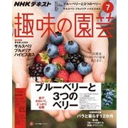 NHK 趣味の園芸 2018年7月号(NHK出版) [電子書籍]