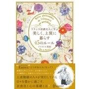フランス伯爵夫人に学ぶ 美しく、上質に暮らす45のルール(ディスカヴァー・トゥエンティワン) [電子書籍]