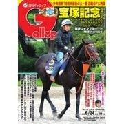 週刊Gallop(ギャロップ) 6月24日号(サンケイスポーツ) [電子書籍]