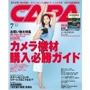 CAPA(キャパ) 2018年7月号(学研プラス) [電子書籍]